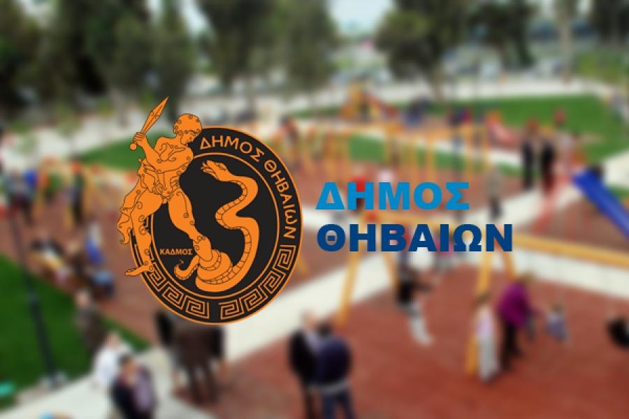 15 εργάτες προσλαμβάνει ο Δήμος Θηβαίων | dimosio.gr