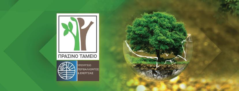 Πράσινο Ταμείο: Νέα πρόσκληση για καινοτόμες δράσεις - dimosio.gr